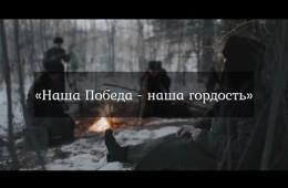 "Embedded thumbnail for Фильм ""Наша Победа - наша гордость"""